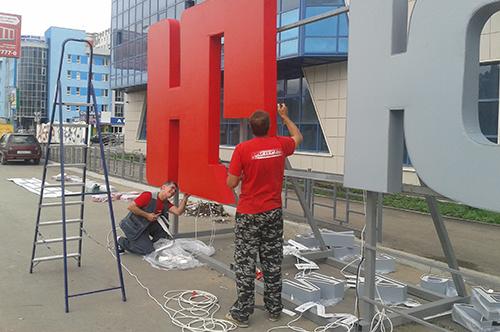 dcff9b0c32b0 Компания «Мастер 24» занимается производством больших вывесок на здания
